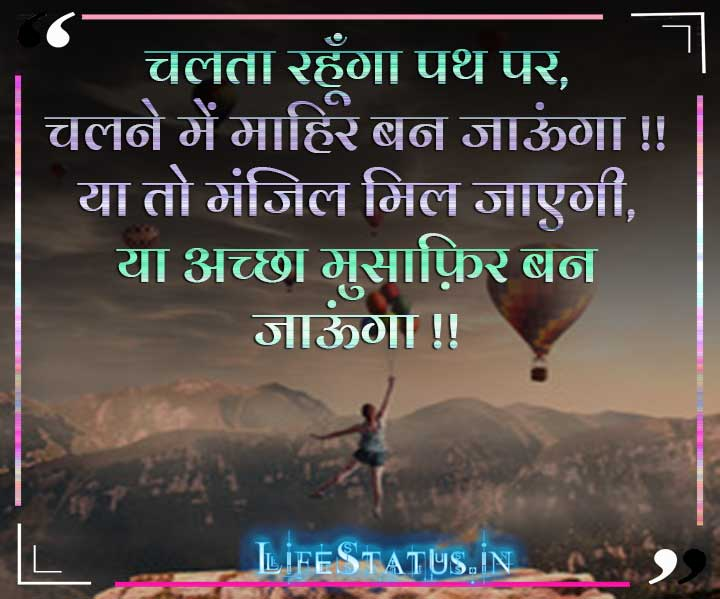 New Hindi Motivational Status Images Wallpaper Photo Pictures free New HD For Whatsapp
