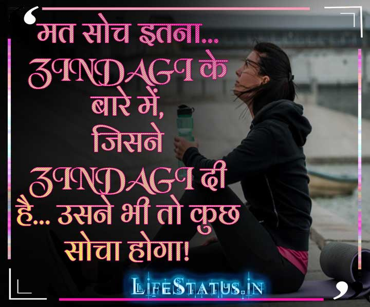 New Hindi Motivational Status Wallpaper Images Pics Photo Free Download In HD