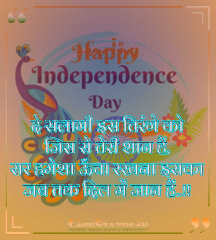 New Independence Day Shayari Images Wallpaper Free for Whatsaap