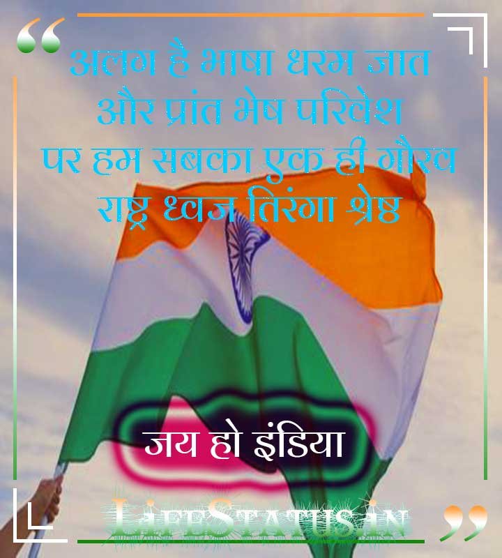 New Latest Independence Day Shayari Images For Life