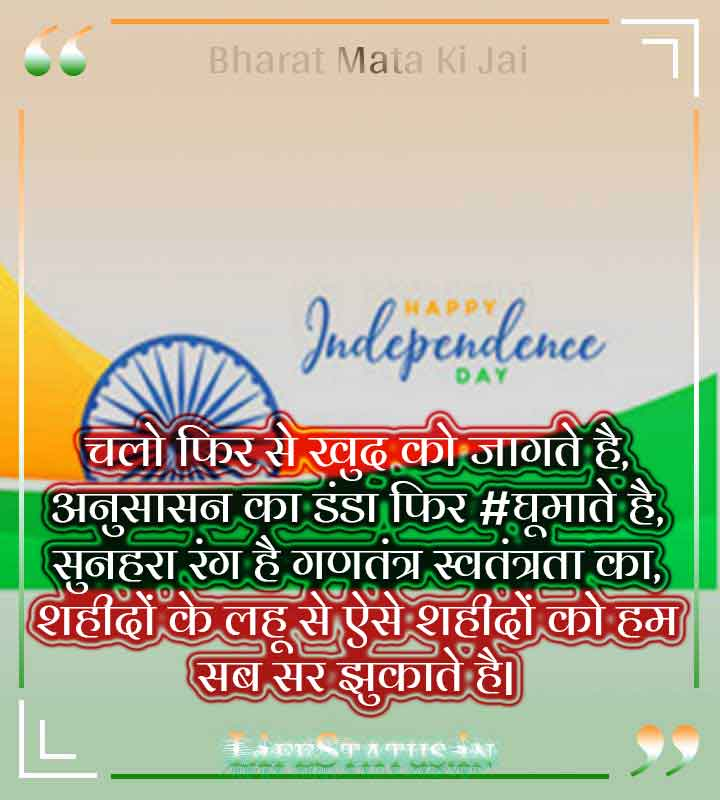 Nice Best Hindi Independence Day Status Wallpaper Images Photo Free Quality