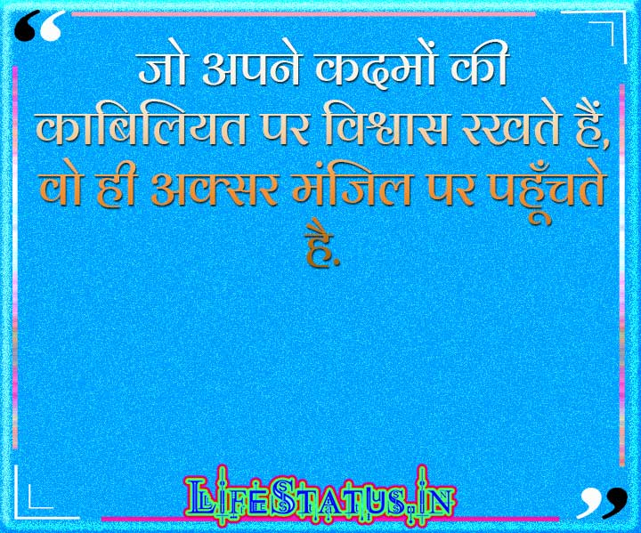 Nice Best Hindi Inspirational Status Wallpaper Images Free HD Quality