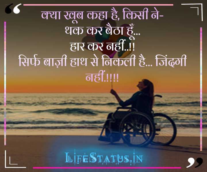 Nice Best Hindi Motivational Status Wallpaper Images Photo Pictures Free HD Quality