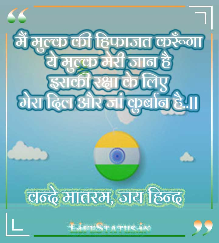 Nice Hindi Independence Day Status Photo Wallpaper free For Facebook