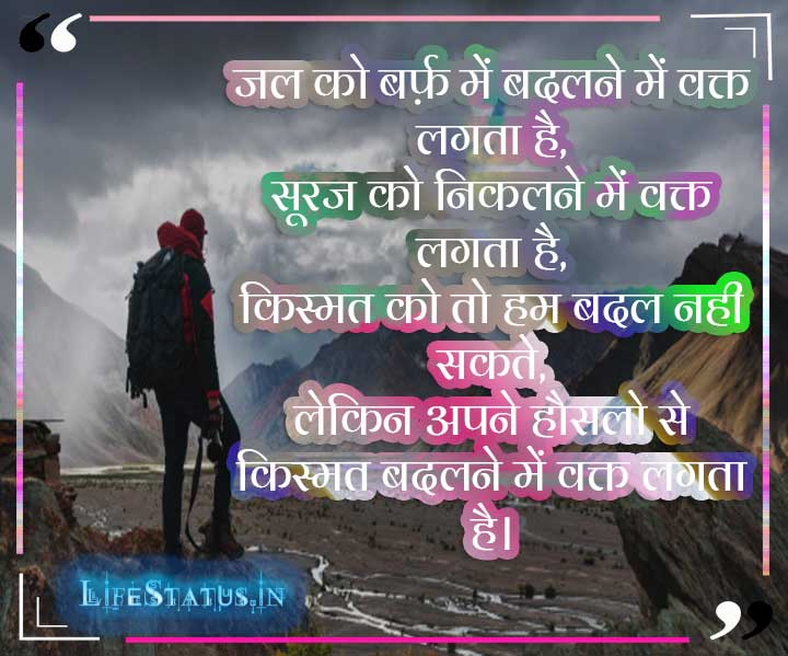 Nice Hindi Motivational Status Pictures Photo  Wallpaper HD free For Facebook