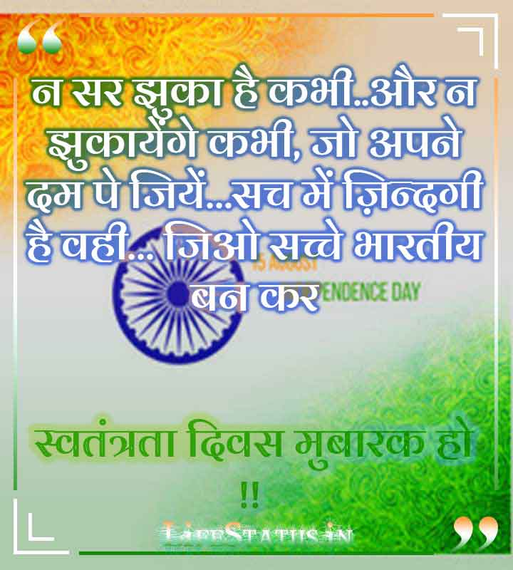 Top Independence Day Shayari Images Free Download In Hindi Latest Free New