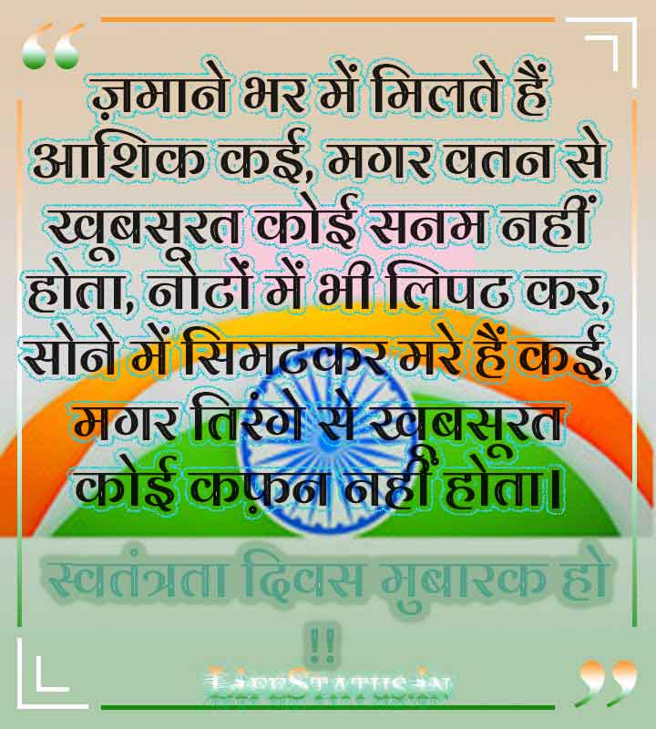 Top Independence Day Shayari Images Free Download In Hindi