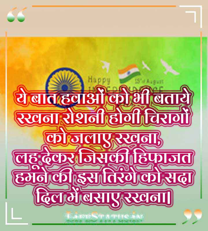 happy Independence Day Status image