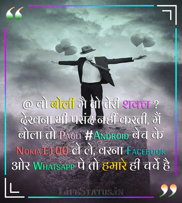 101+ Best Attitude Status in Hindi With Images for