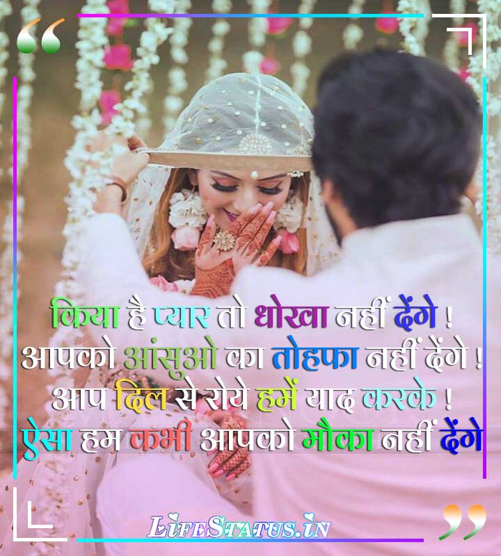 Best Cute Love Status About Love In Hindi