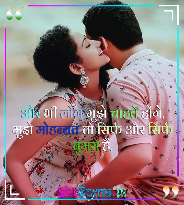Best Love Quotes in Hindi Images for Whatsapp