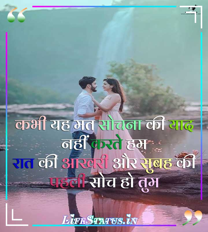Best Romantic Status About Love for Whatsapp in Hindi