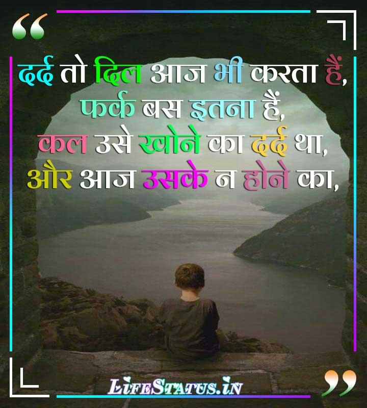 Best Sad Life Status In Hindi With Hinglish