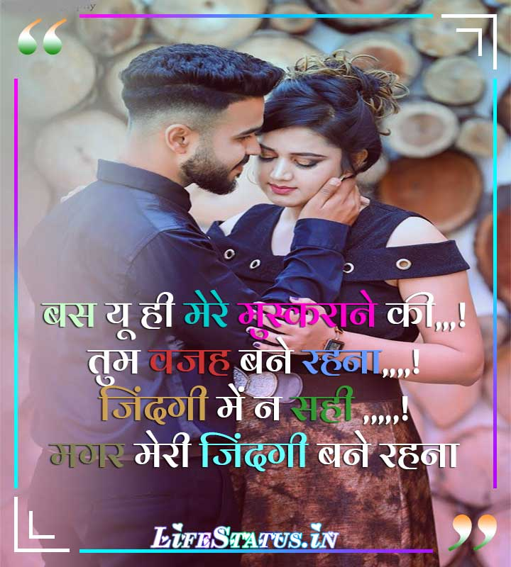 Best Status About Love in Hindi for Whatsapp