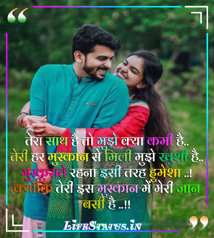Cute Love Status About Love In Hindi