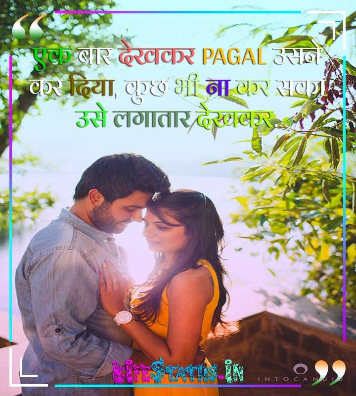 Cute Love Status in Hindi Images for Whatsapp FB