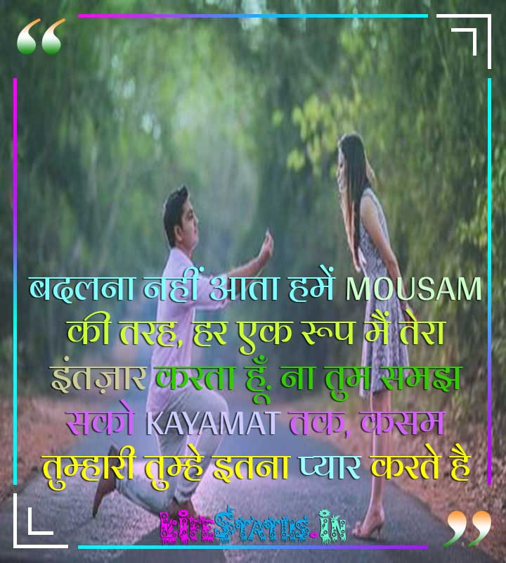 Cute Love Status in Hindi Images for Whatsapp