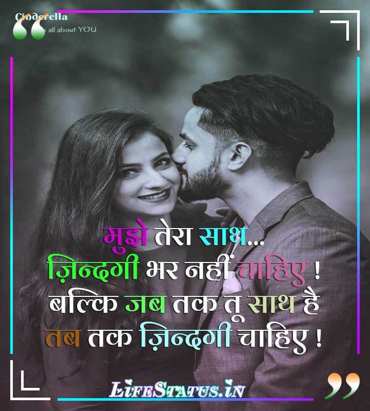 Happy Hindi Status About Love For Whatsapp