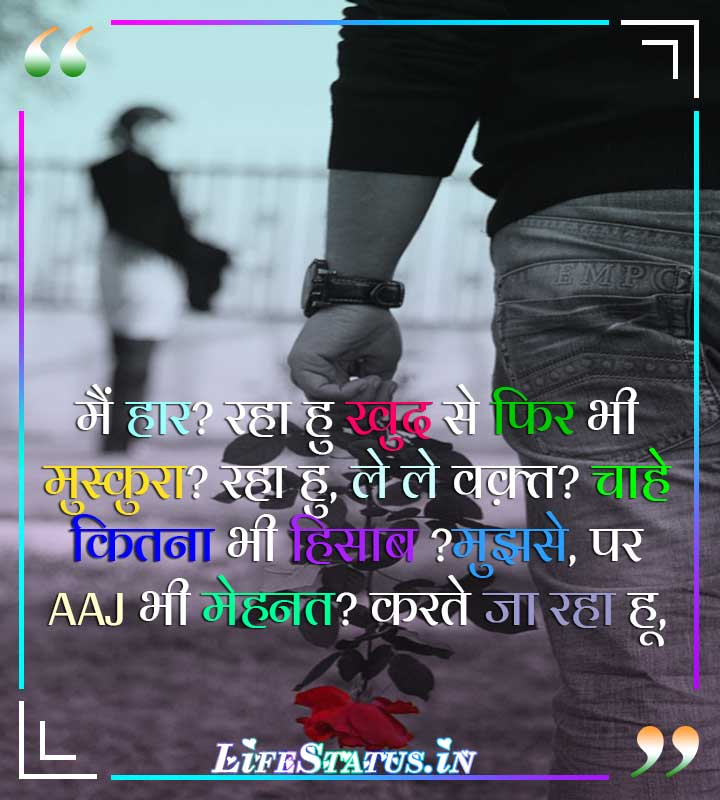 Heart Touch Sad Status in Hindi images for boyfriend