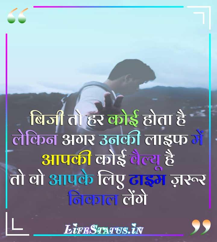 Heart Touching Hindi Sad Status About Love for Whatsapp