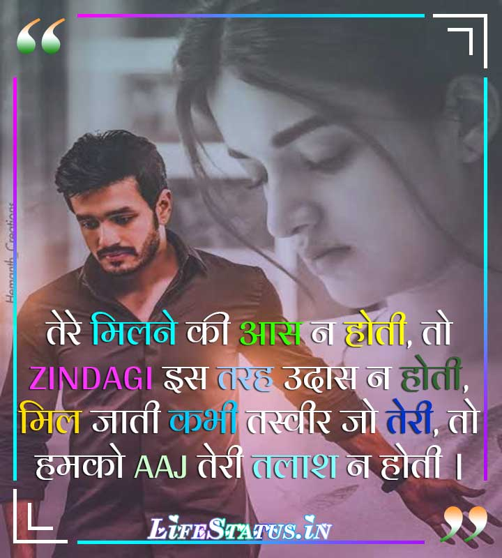 Heart Touching Sad Status in Hindi images for boyfriend