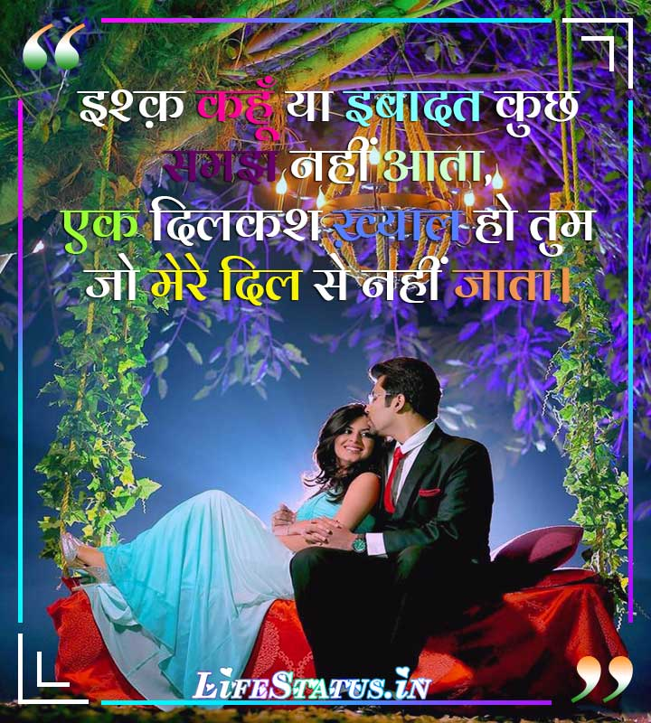 Heart Touching Status About Love Failure in Hindi