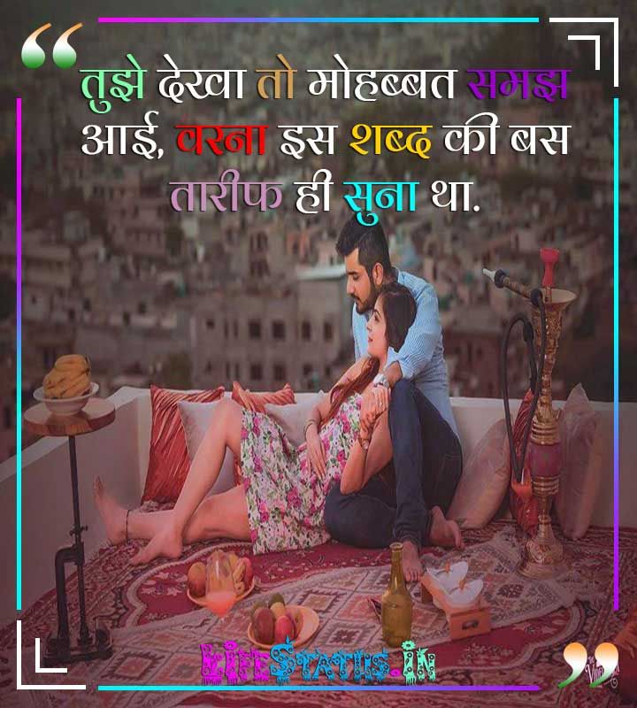Hindi Love Status for Boyfriend with Images