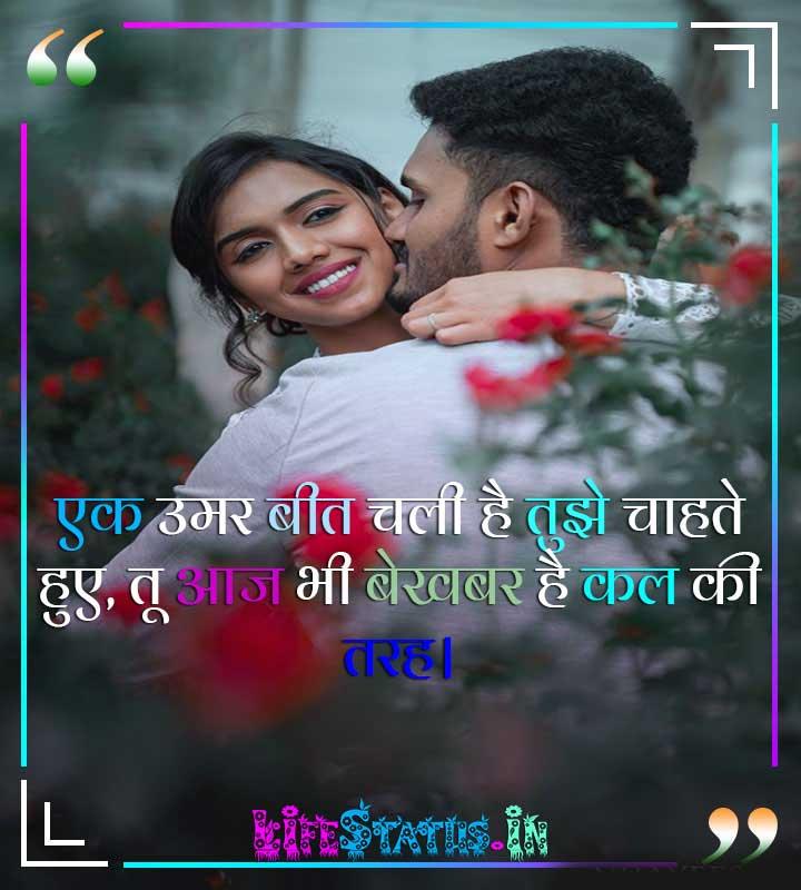 Hindi Love Status images for Boyfriend