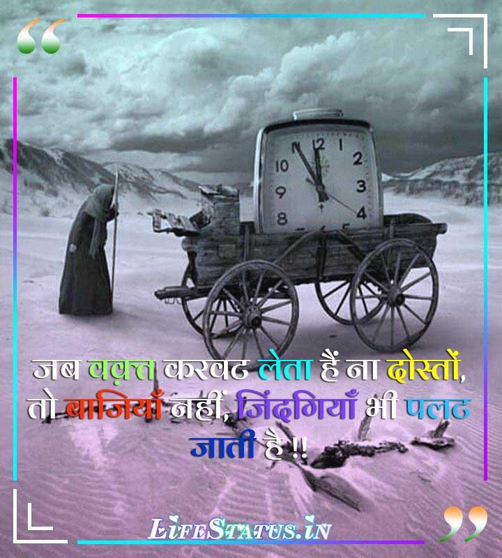 Hindi Sad Life Status Image