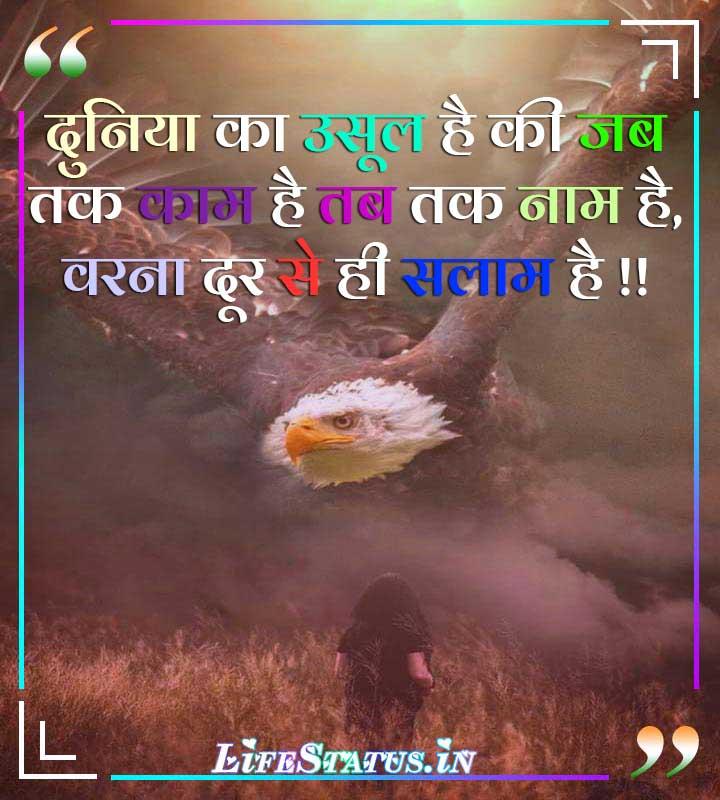 Hindi Sad Life Status for Whatsapp with Images