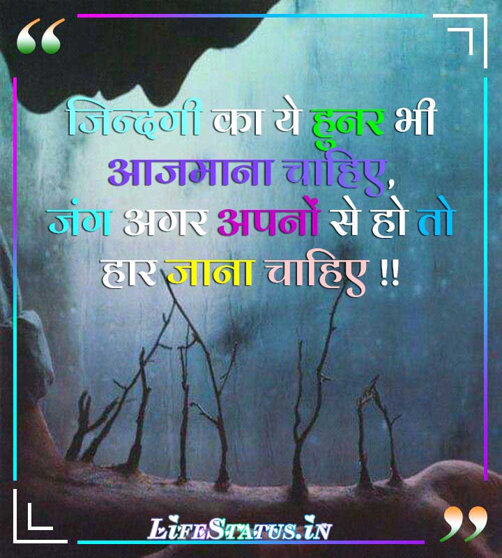 Hindi Sad Life Status for WhatsappImages