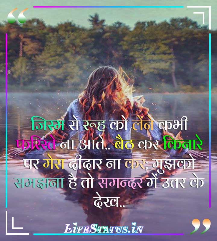 Hindi Sad Life Status image Whatsapp and Facebook