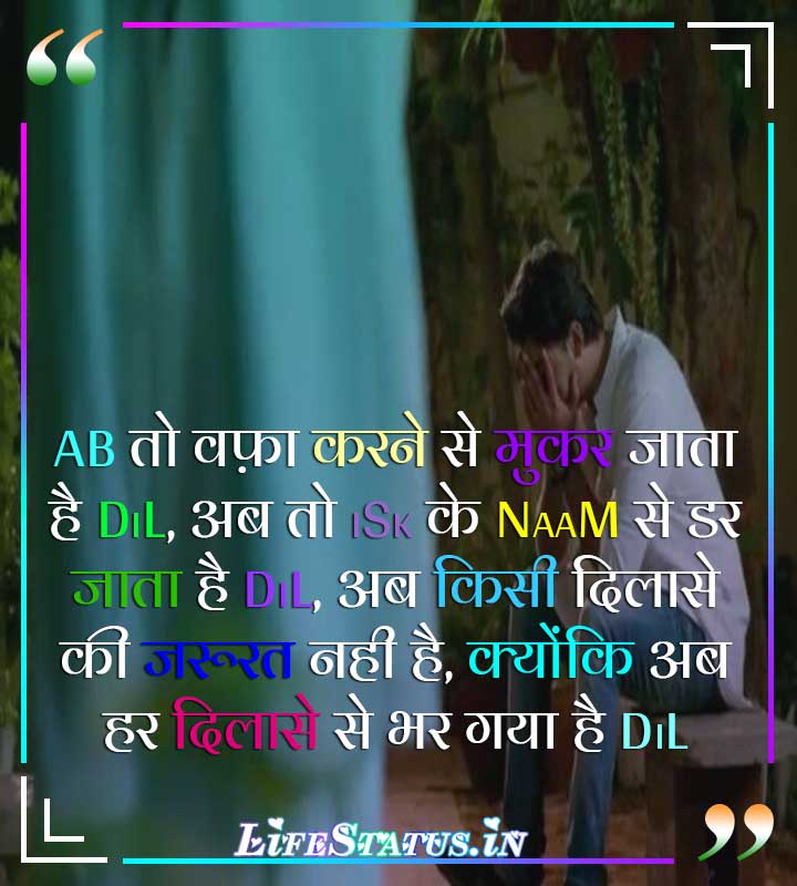 Hindi Sad Status images for Whatsapp