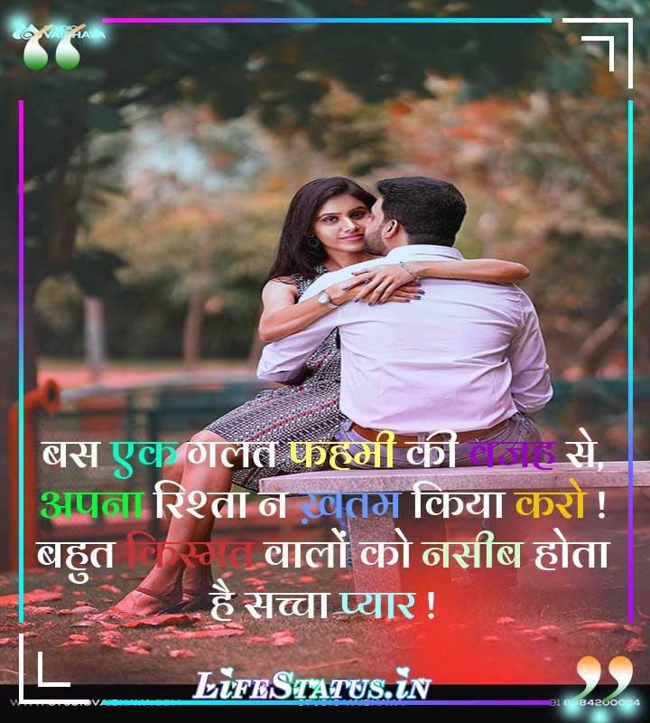 Hindi Status About Love Whatsapp