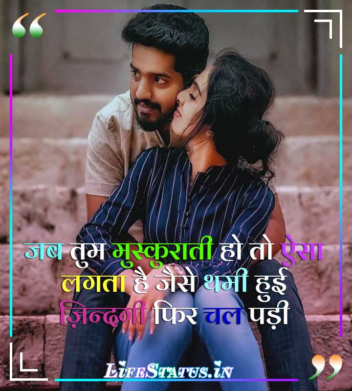 Hindi WhatsApp Status About Love with Images
