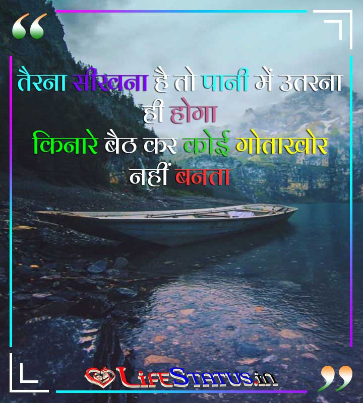 Life Changing Whatsapp Status in Hindi