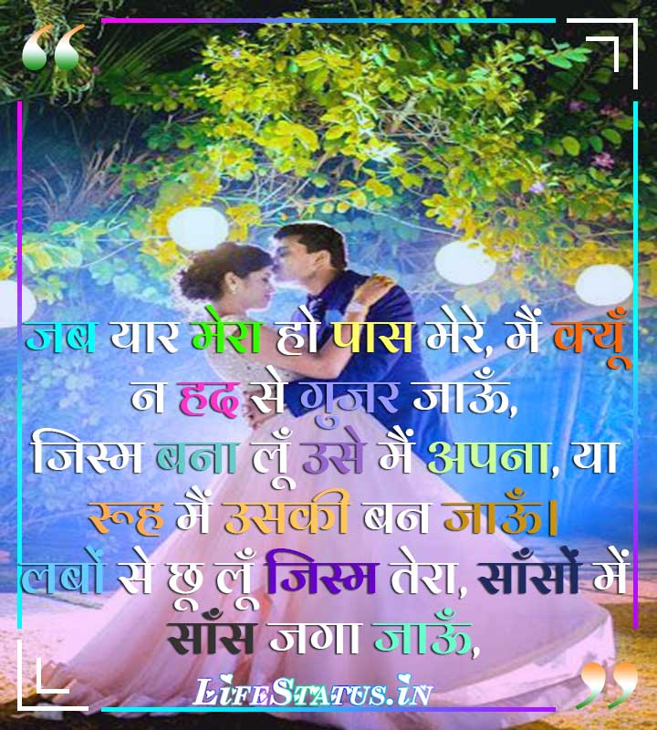Love Feeling Status Hindi Images download
