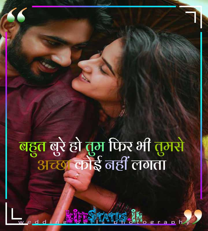Love Quotes for Whatsapp images in hindi