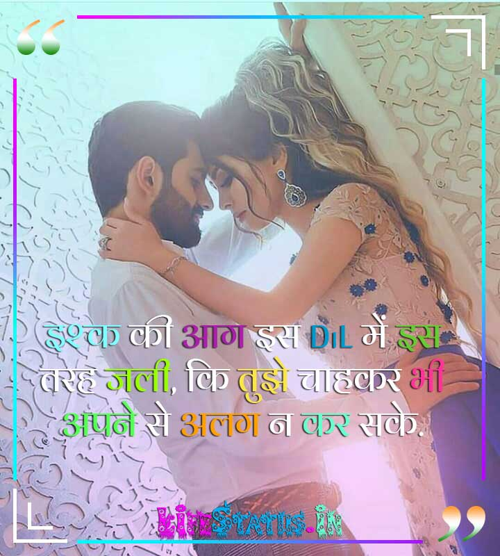 Love Quotes for Whatsapp images