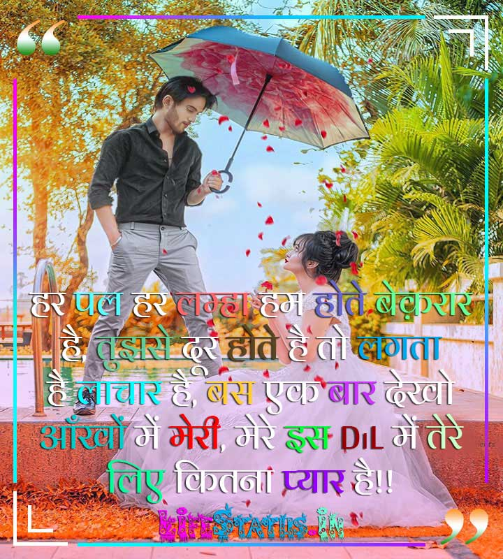 Love Quotes hindi Images for Whatsapp facebook