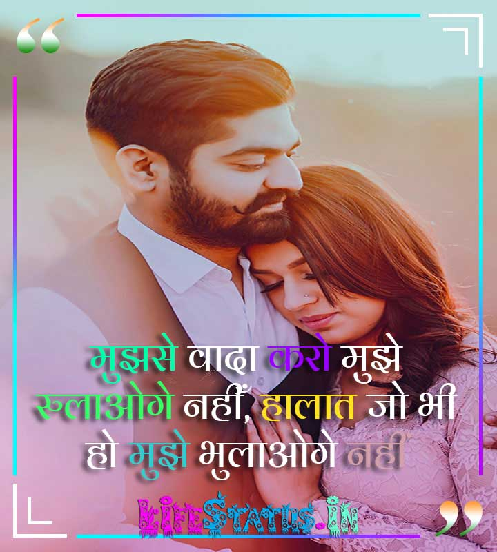 Love Quotes hindi for Whatsapp facebook image photo