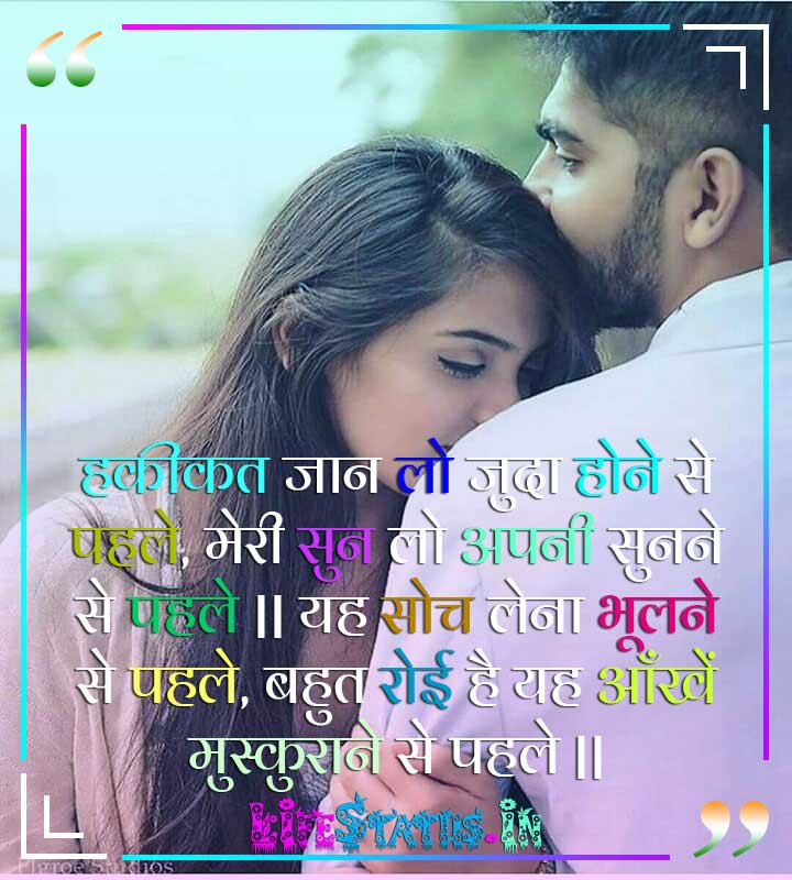 Love Quotes in Hindi Images for Whatsapp facebook