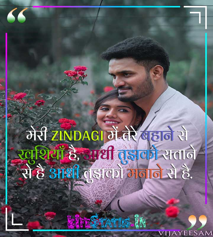 Love Quotes in Hindi Images for Whatsapp