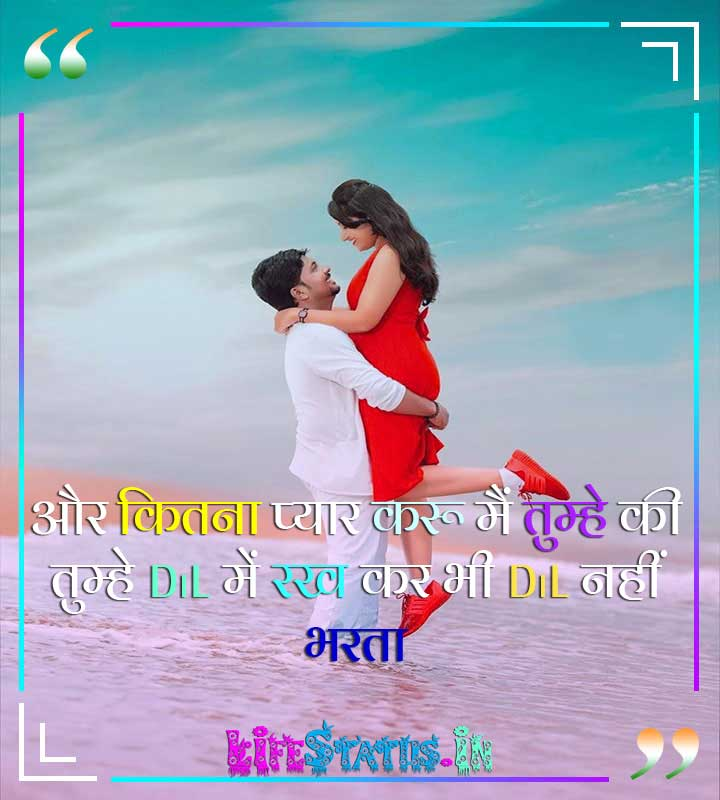 Love Status Images for Whatsapp, facebook