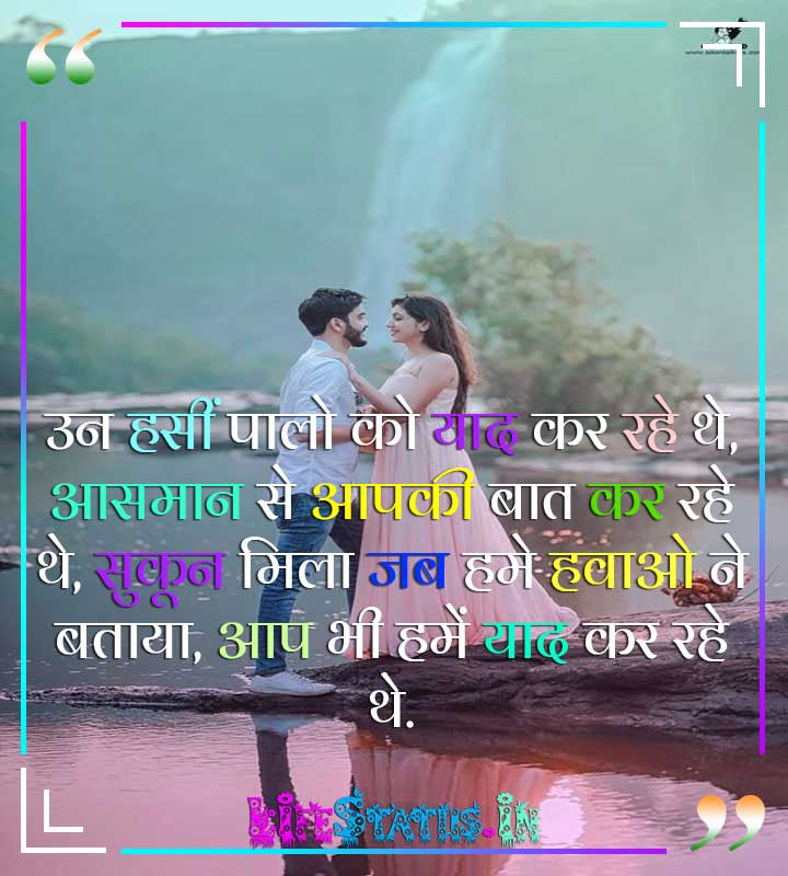 Love Status in Hindi Cute Lover Images for Whatsapp