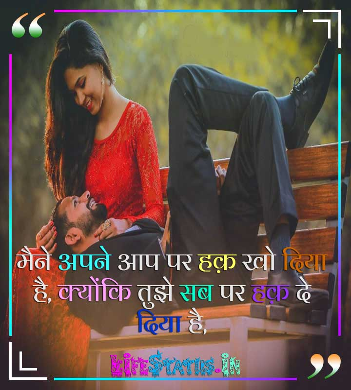 Love Status in Hindi Cute Lover for Whatsapp