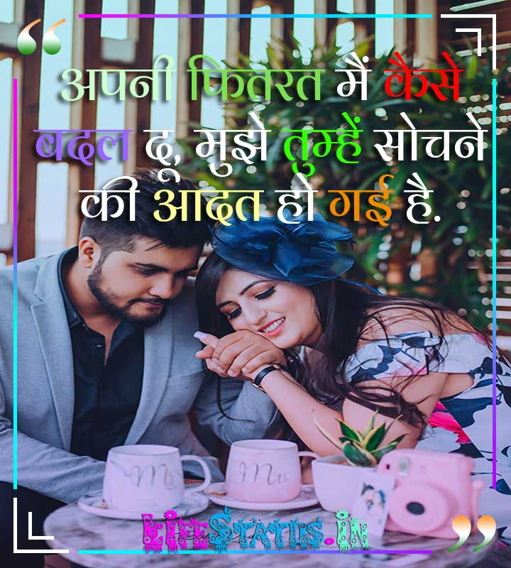 Love Status in Hindi Whatsapp lover Images