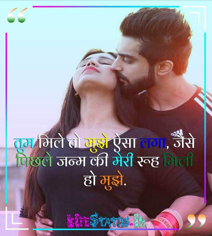 Love Status in Hindi images for Cute Lover