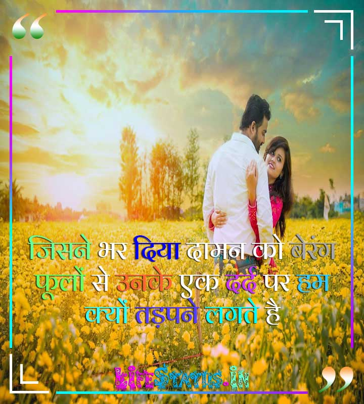 Love Status in Hindi images photos for whatsapp facebook