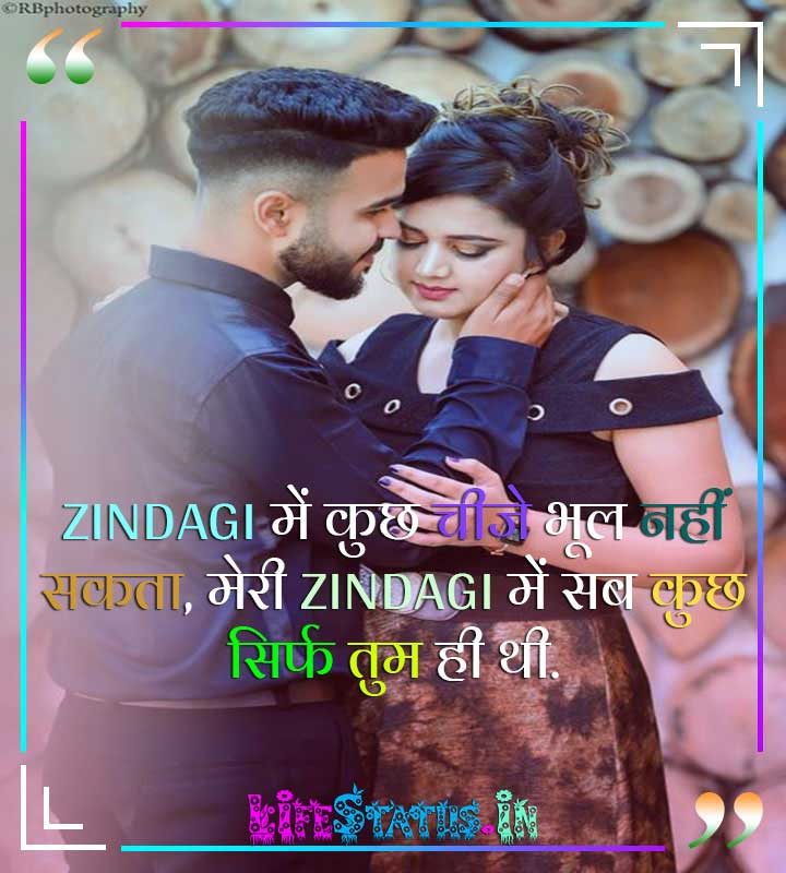 Love Status in hindi Images for Whatsapp and facebook